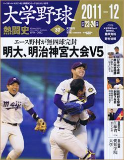 大学野球 熱闘史1954-2012