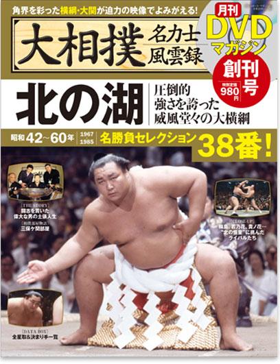 BBM@BOOK CART:大相撲名力士風雲録 トップページ