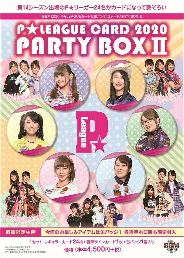 BBM2020 P★LEAGUE カード&缶バッジセットPARTY BOX Ⅱ