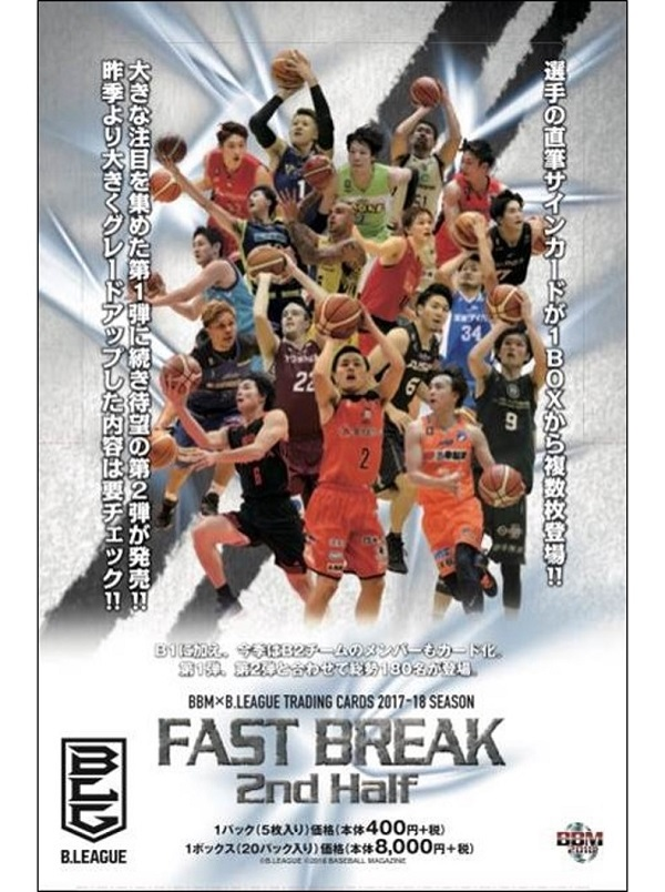 BBM×B.LEAGUE TRADING CARDS 2017-18 SEASON FAST BREAK 2nd Half