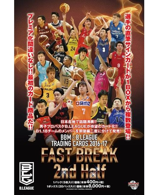 BBM×B.LEAGUE TRADING CARDS 2016-17 FAST BREAK 2nd Half