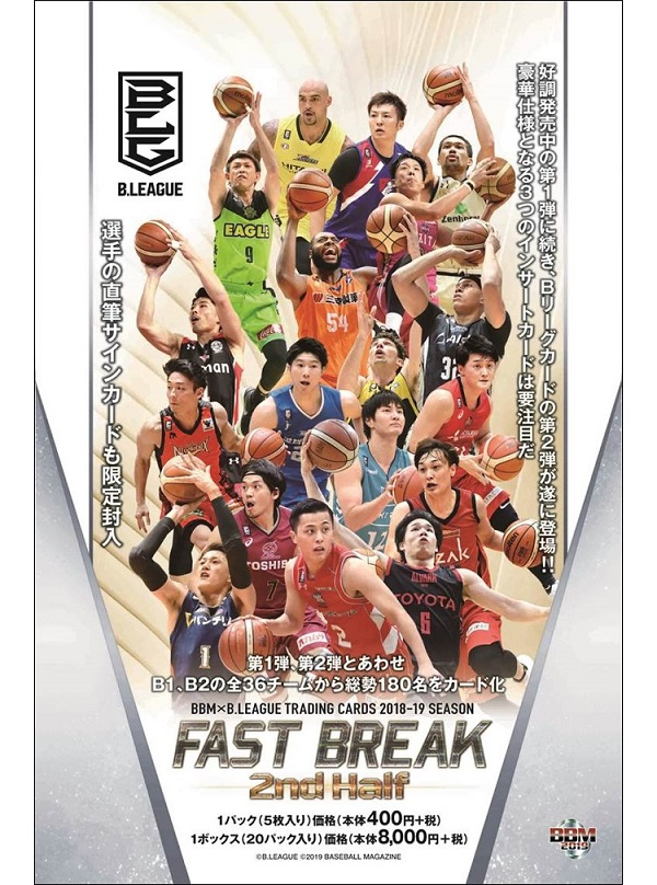 BBM×B.LEAGUE TRADING CARDS 2018-19 SEASON FAST BREAK 2nd Half