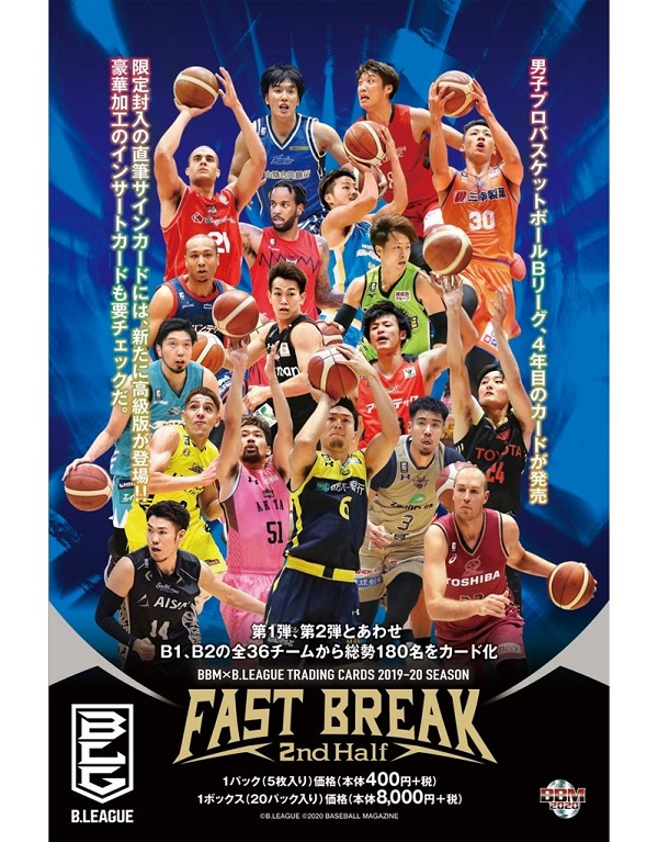 BBM×B.LEAGUE TRADING CARDS 2019-20 SEASON FAST BREAK 2nd Half