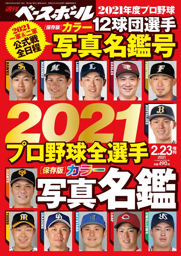 2021 名鑑 プロ 野球