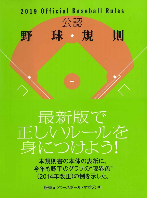 2019Official Baseball Rules 公認野球規則