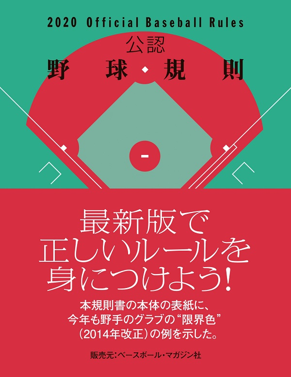 2020Official Baseball Rules 公認野球規則