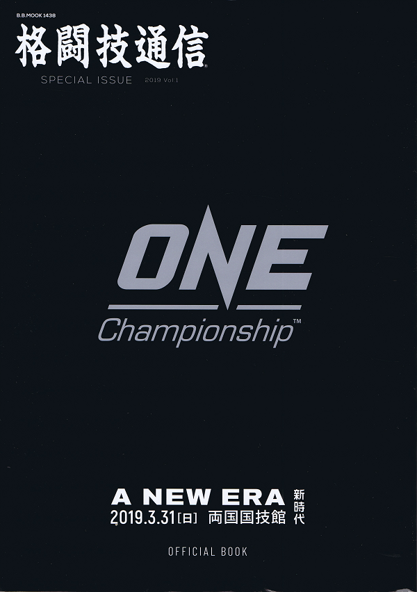 ONE Championship OFFICIAL BOOK A NEW ERA