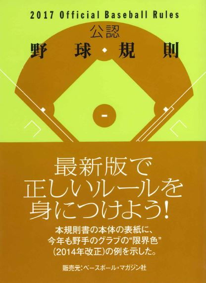 2017Official Baseball Rules 公認野球規則
