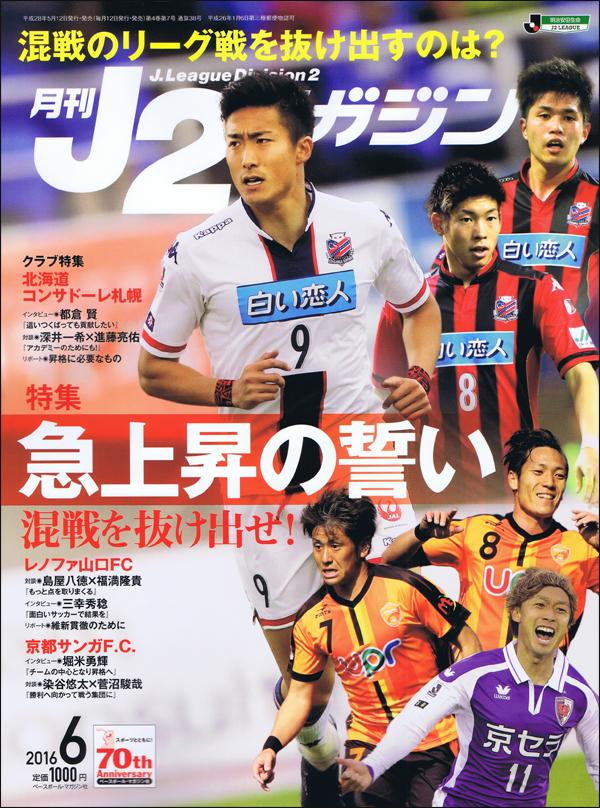 月刊J2マガジン