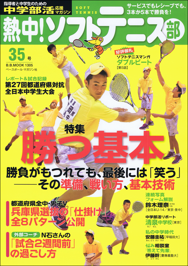 熱中!ソフトテニス部