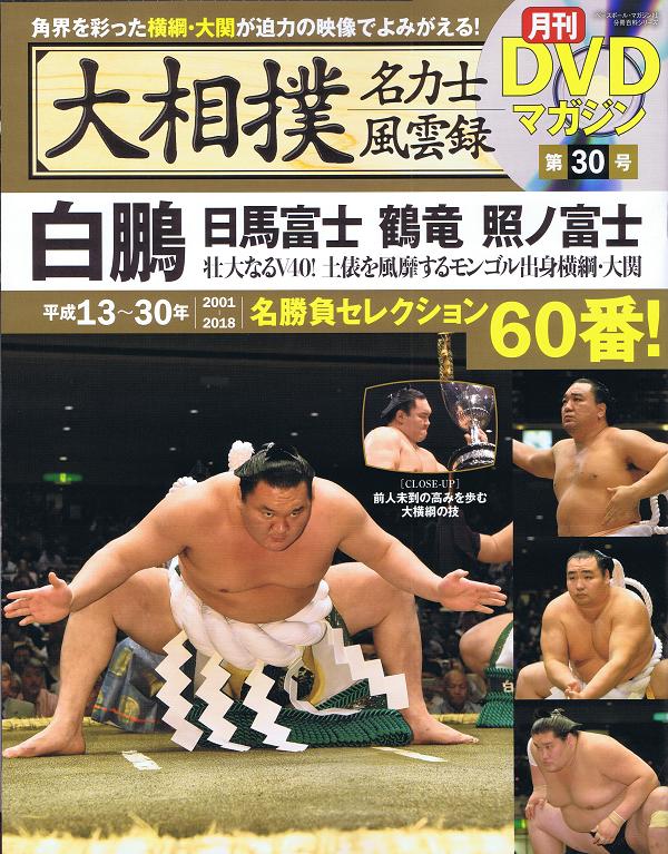 大相撲 横綱