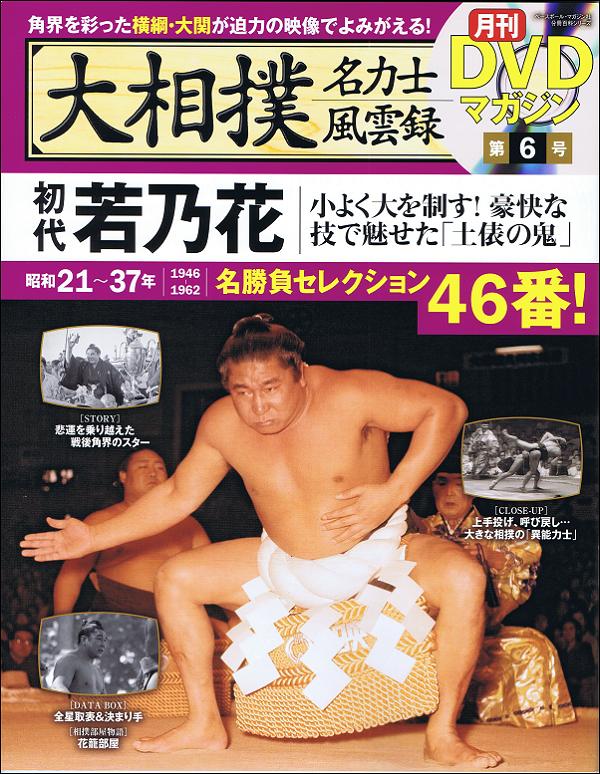 分冊DVDマガジン「大相撲 名力士風雲録」