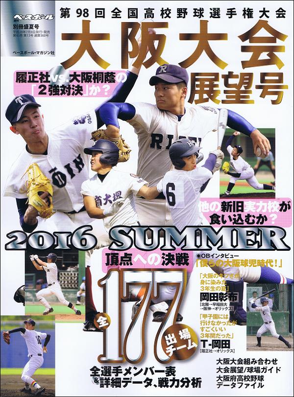 野球 大阪 高校