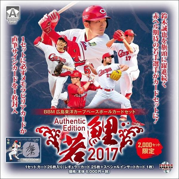 画像: BBM広島東洋カープベースボールカードセット Authentic Edition 若鯉 2017