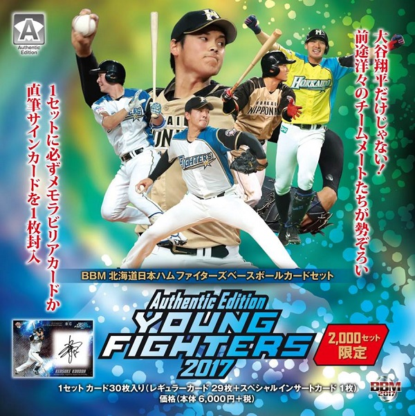 BBM北海道日本ハムファイターズ ベースボールカードセット Authentic Edition YOUNG FIGHTERS 2017