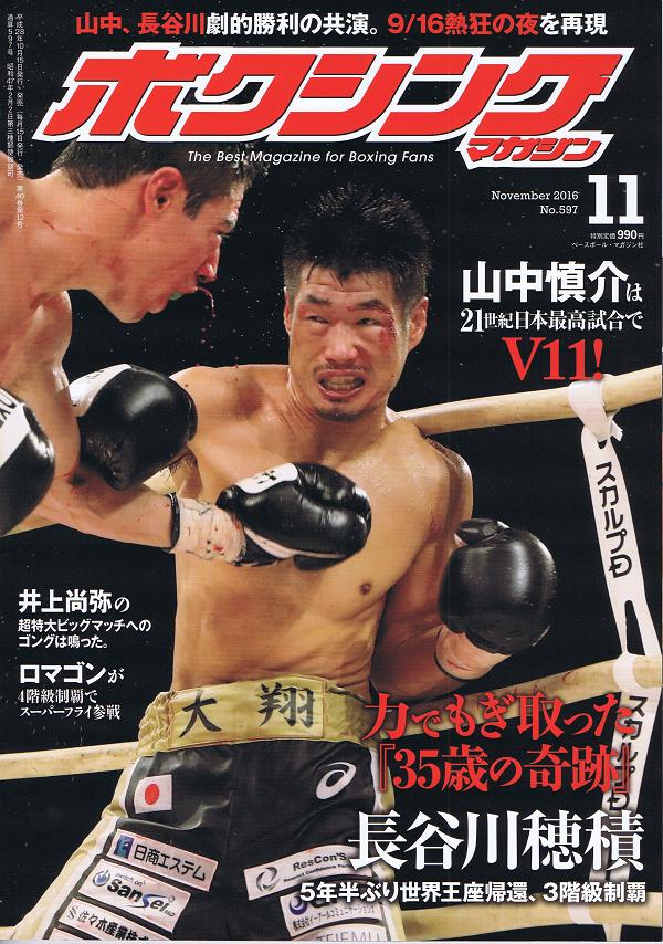 ボクシングマガジン
