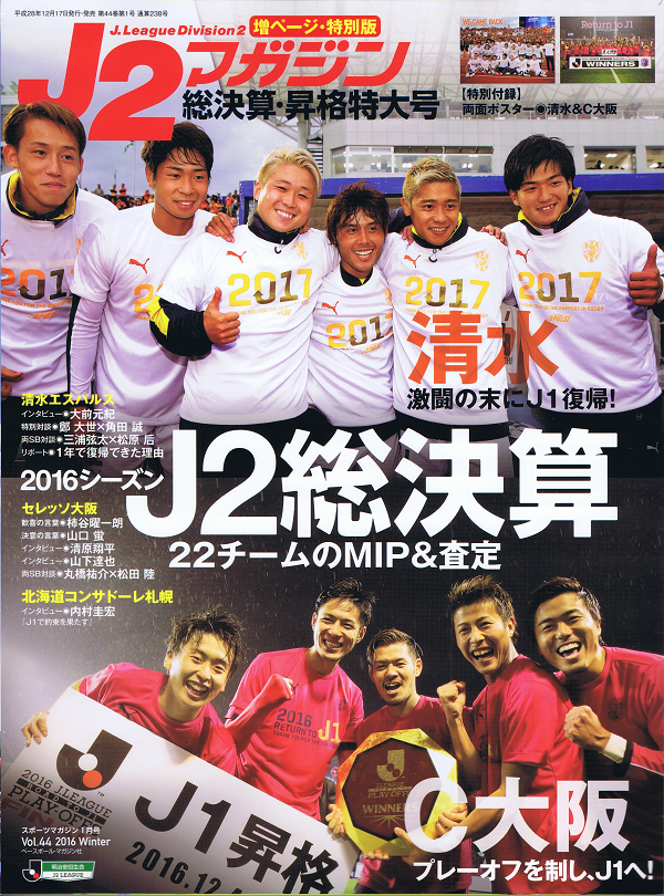 J2マガジン Vol.44 2016 Winter