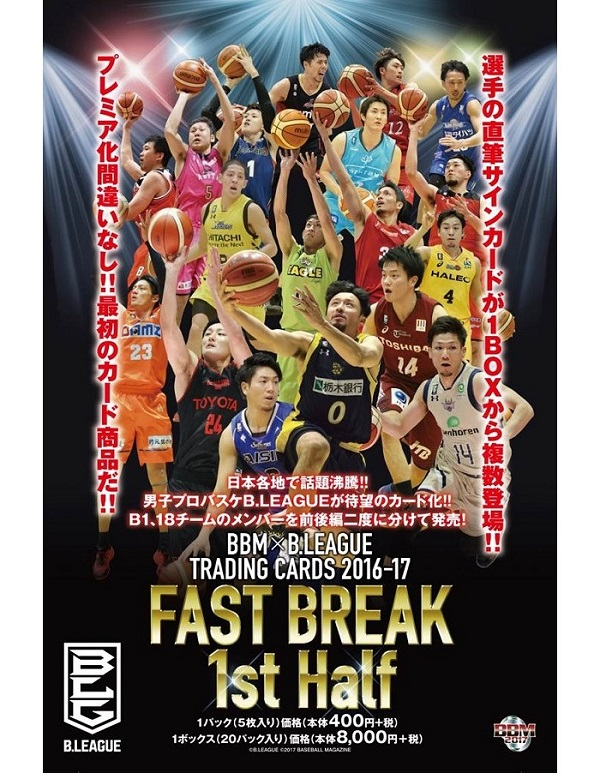BBM×B.LEAGUE TRADING CARDS 2016-17 FAST BREAK 1st Half