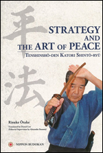 平法 STRATEGY AND THE ART OF PEACE TENSHINSHO-DEN KATORI SHINTO-RYU