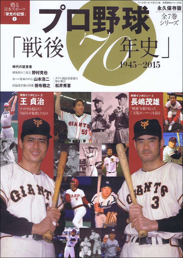 ベースボール・マガジン社 BBM@BOOK CART