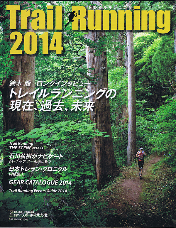 Trail Running 2014