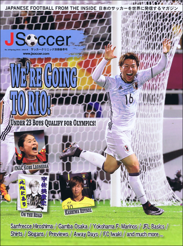 JSOCCER JAPANESE SOCCER FROM THE INSIDE 19