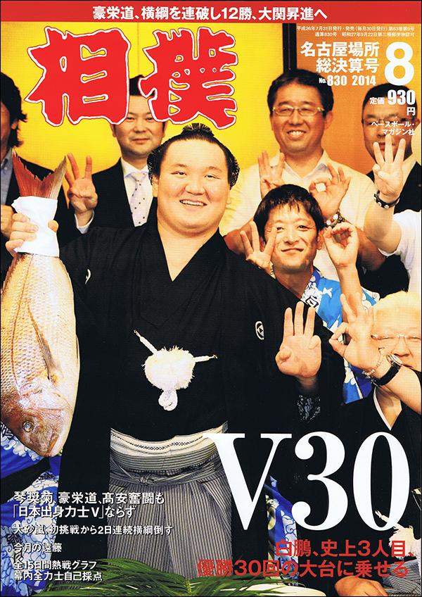 大栄翔勇人の画像 p1_9