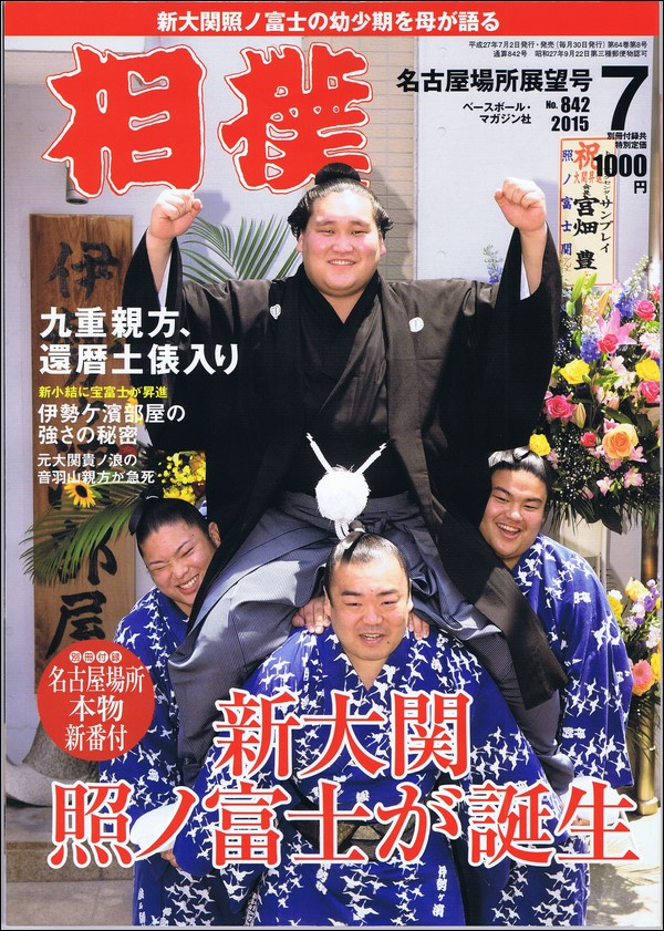 照ノ富士春雄の画像 p1_37