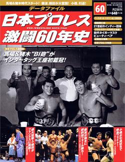 分冊百科「日本プロレス激闘60年史」