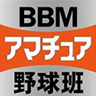 ベースボール・マガジン社 野球班